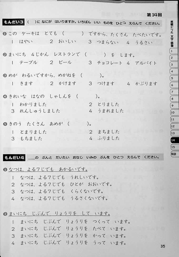 JLPT Chokuzen Taisaku: Drill and Mock Test N5 Page 35