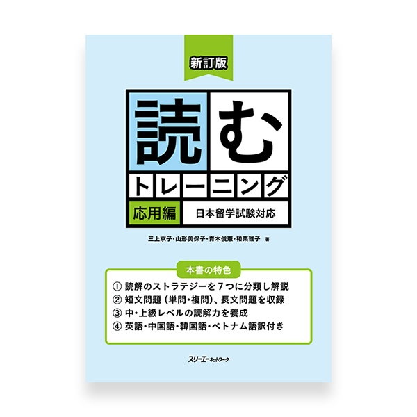 EJU Preparation Textbook - Reading Training (Upper Intermediate)