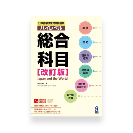 High Level EJU Preparation Textbook - A Comprehensive Course on Japan and the World
