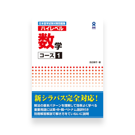 High Level EJU Preparation Textbook - Mathematics 1st Course