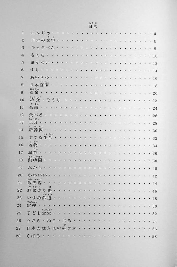 Learn About Japan: 55 Beginner Reading Challenges Page 2