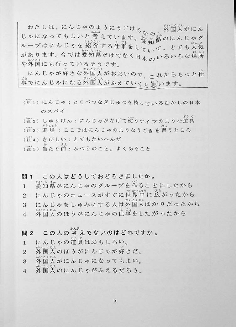 Learn About Japan: 55 Beginner Reading Challenges Page 5