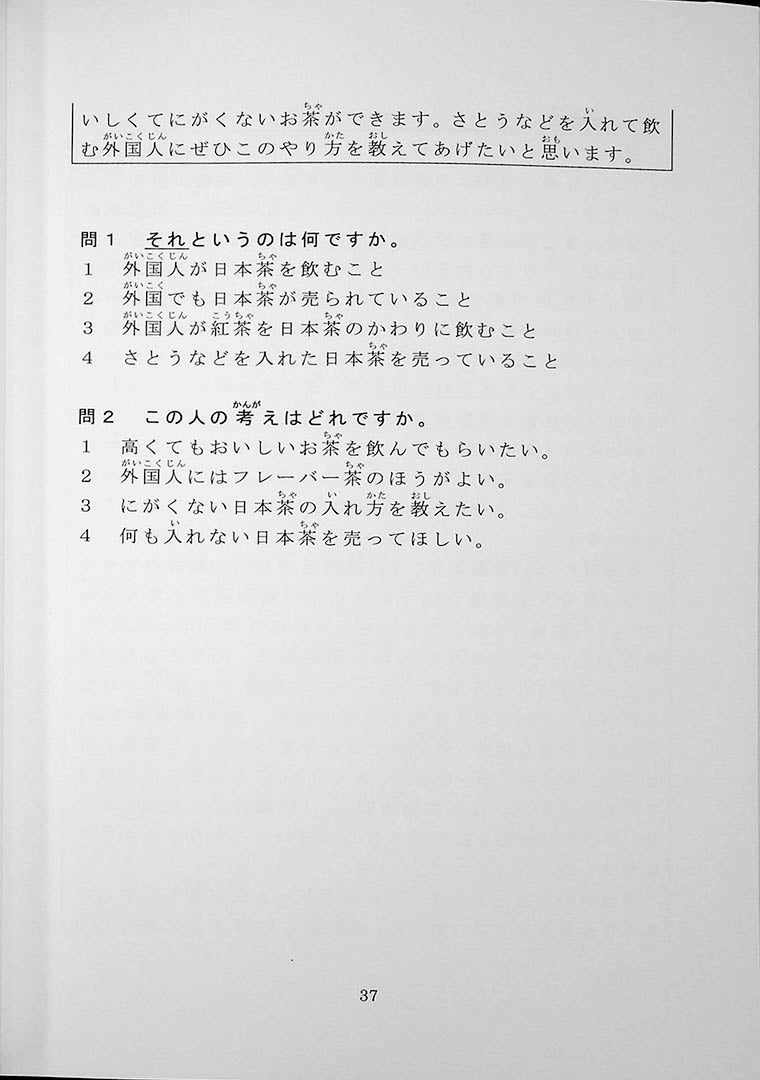 Learn About Japan: 55 Beginner Reading Challenges Page 37