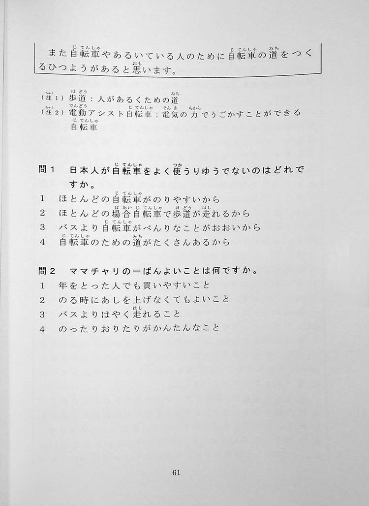 Learn About Japan: 55 Beginner Reading Challenges Page 61