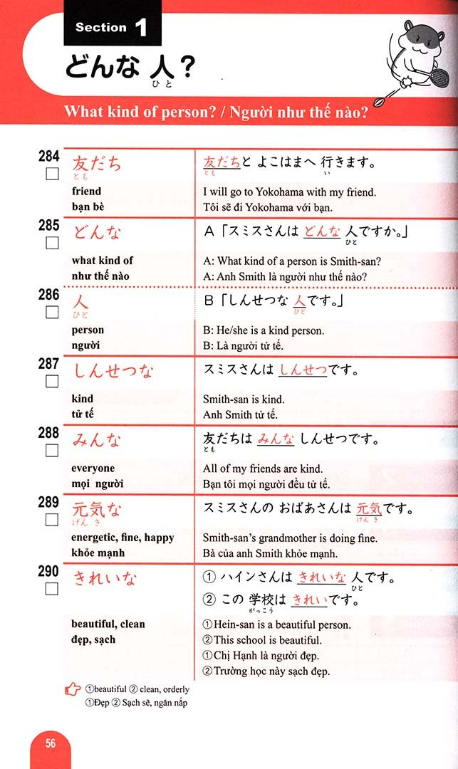Essential Vocabulary 1000 Nihongo So Matome N5 - 7