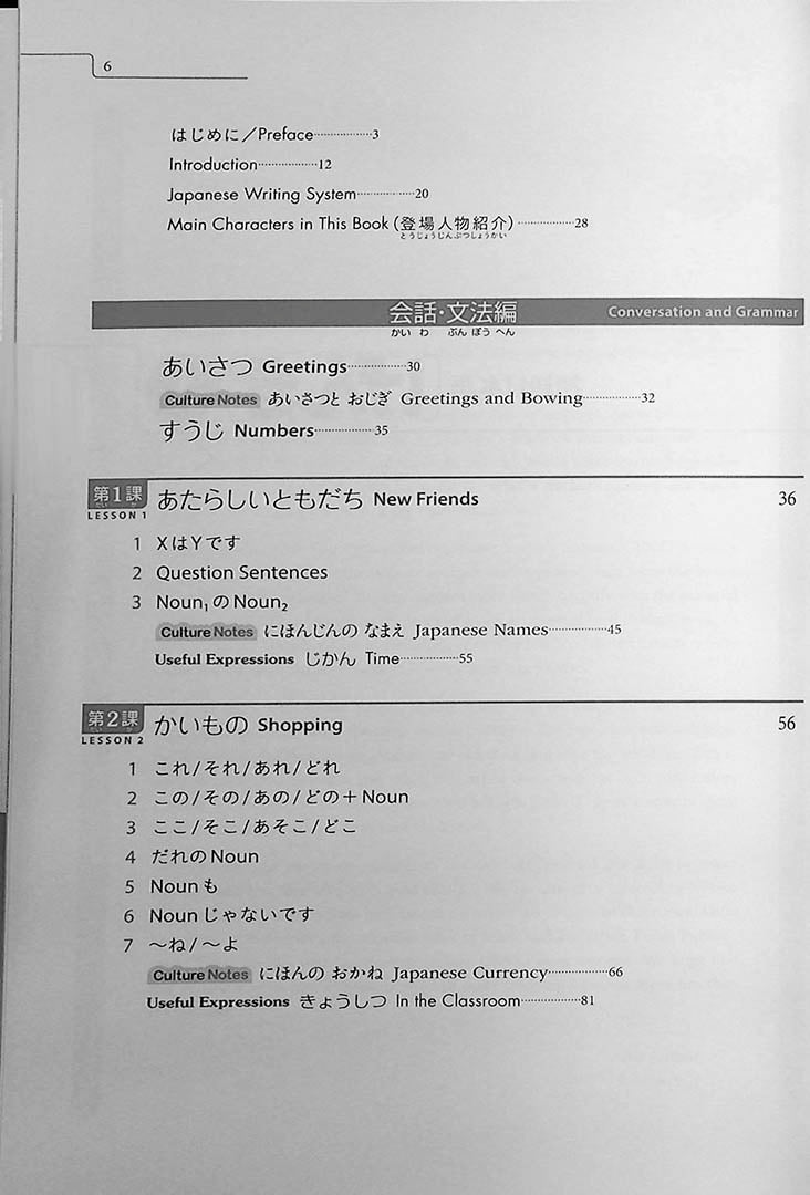 Genki 1: An Integrated Course in Elementary Japanese Third Edition Page 6