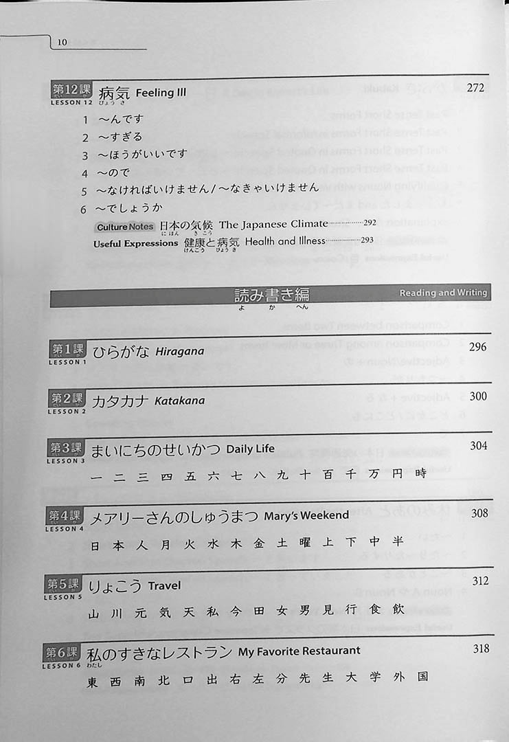 Genki 1: An Integrated Course in Elementary Japanese Third Edition Page 10