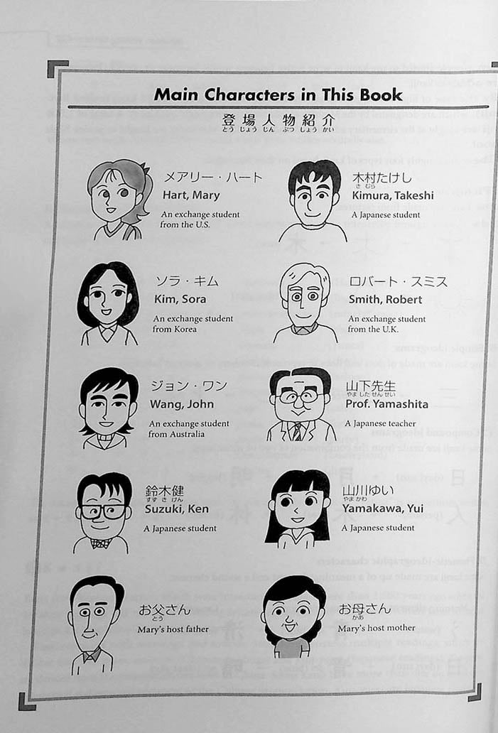 Genki 1: An Integrated Course in Elementary Japanese Third Edition Page 15