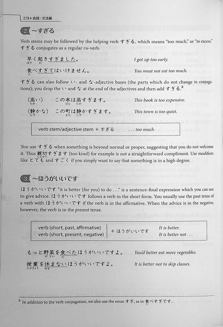Genki 1: An Integrated Course in Elementary Japanese Third Edition Page 278