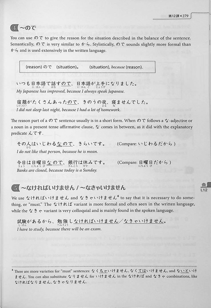 Genki 1: An Integrated Course in Elementary Japanese Third Edition Page 279