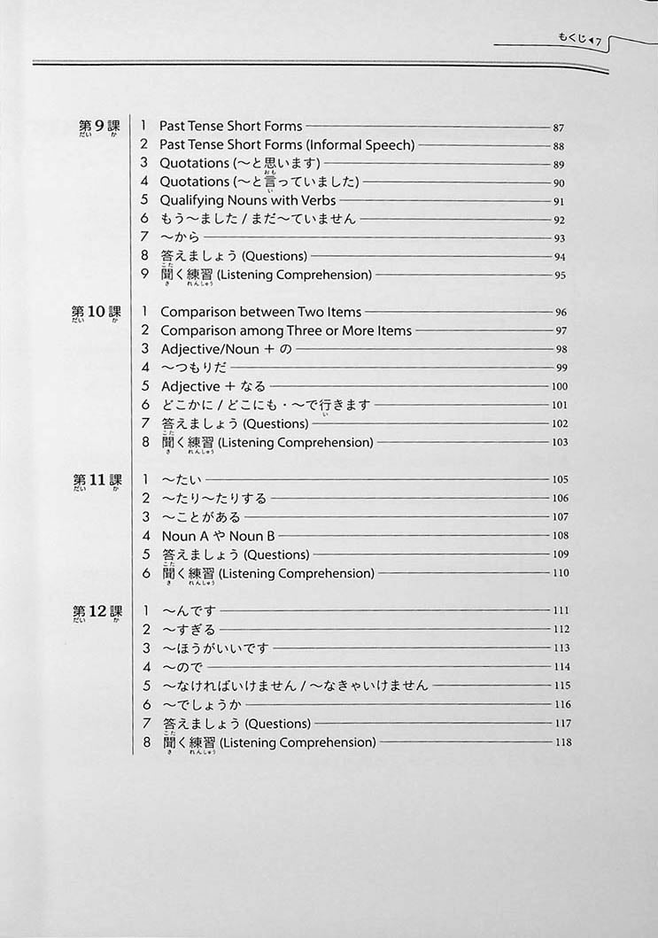 Genki I: An Integrated Course in Elementary Japanese Workbook - 3rd Edition Workbook Page 7