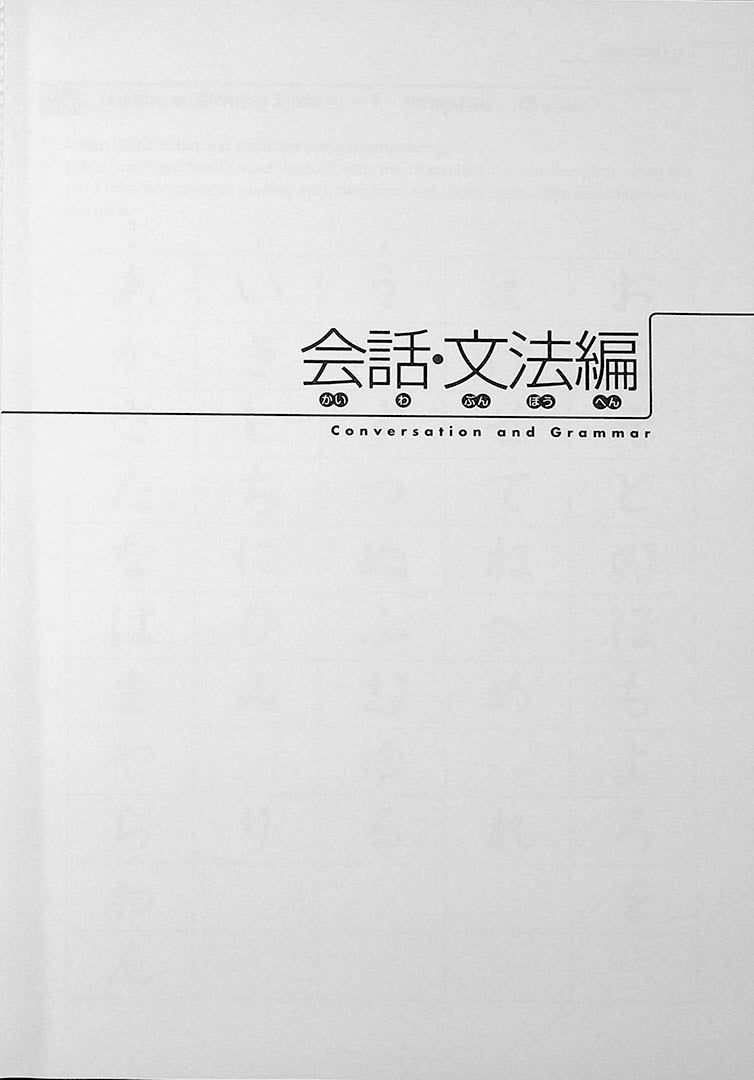 Genki 1 An Integrated Course in Elementary Japanese (Workbook) 3rd Edition