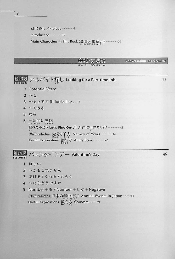 Genki 2: An Integrated Course in Elementary Japanese Third Edition Cover Page  6