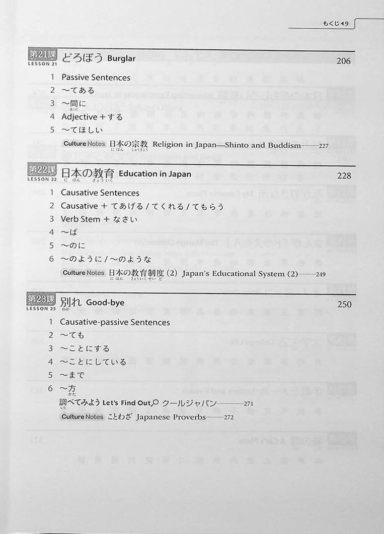 Genki 2: An Integrated Course in Elementary Japanese Third Edition Cover Page  9