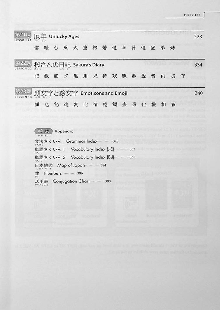 Genki 2: An Integrated Course in Elementary Japanese Third Edition Cover Page  11