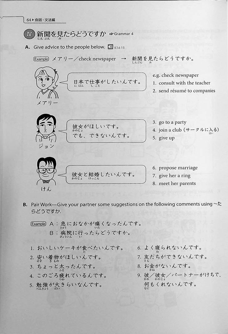 Genki 2: An Integrated Course in Elementary Japanese Third Edition Cover Page  64