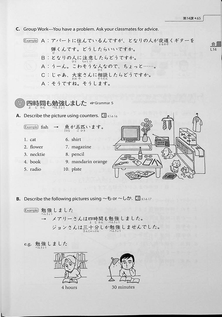Genki 2: An Integrated Course in Elementary Japanese Third Edition Cover Page  65