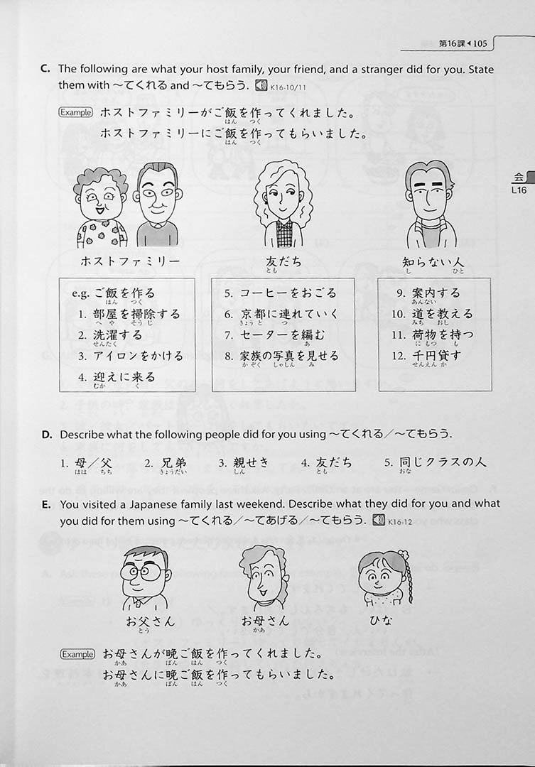 Genki 2: An Integrated Course in Elementary Japanese Third Edition Cover Page  105