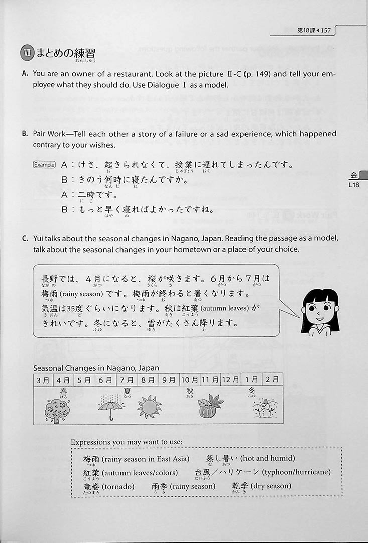 Genki 2: An Integrated Course in Elementary Japanese Third Edition Cover Page  157
