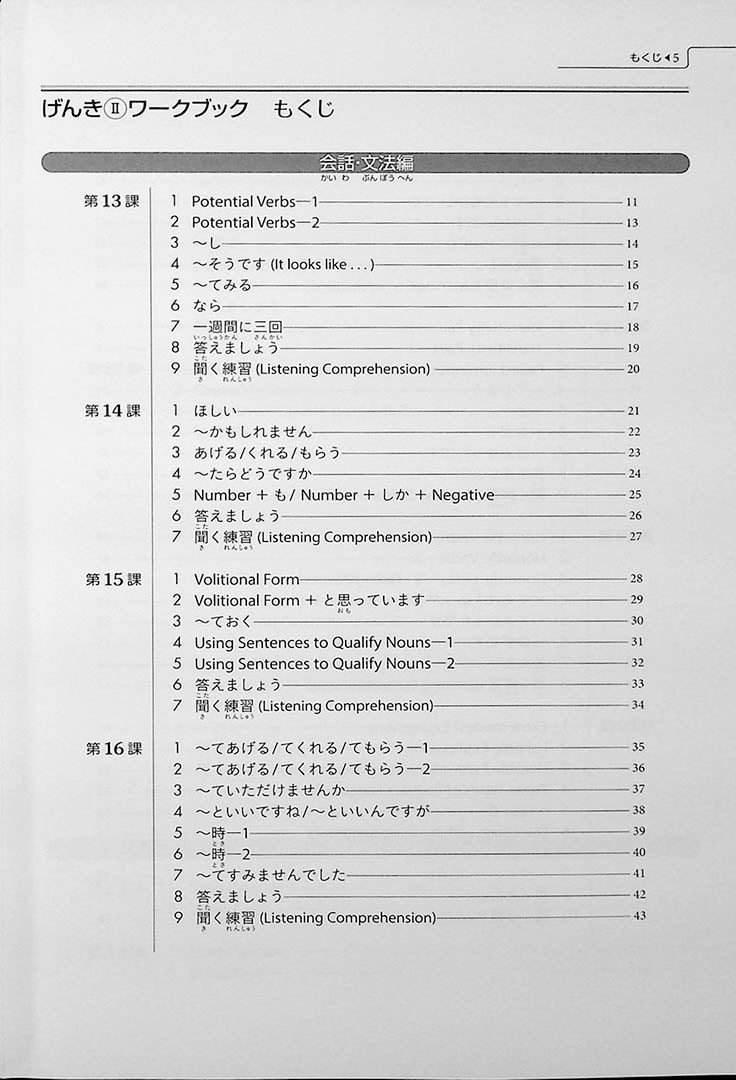 Genki 2: An Integrated Course in Elementary Japanese Third Edition Workbook Page 5