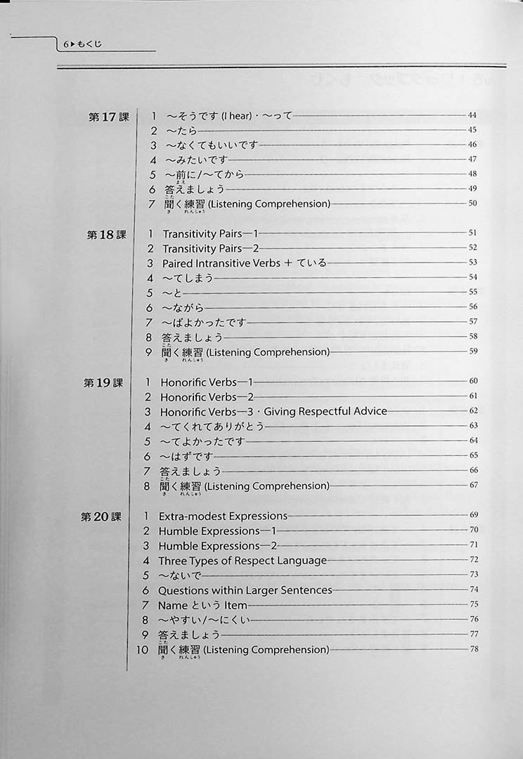 Genki 2: An Integrated Course in Elementary Japanese Third Edition Workbook Page 6