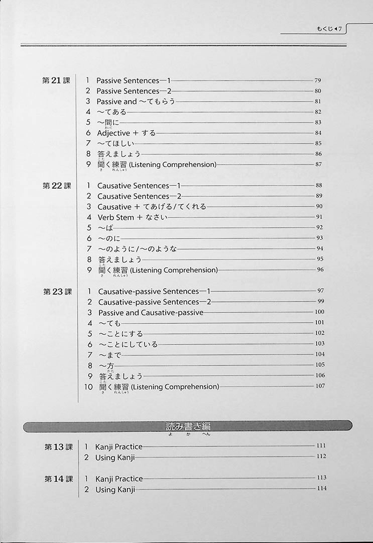 Genki 2: An Integrated Course in Elementary Japanese Third Edition Workbook Page 7