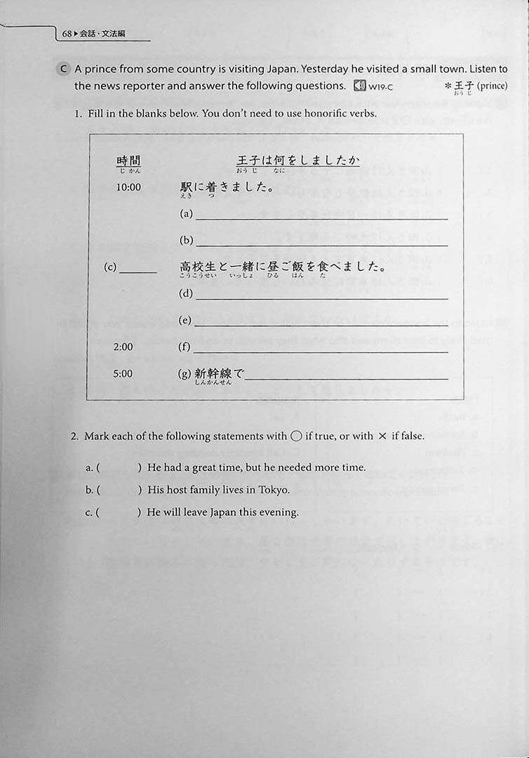 Genki 2: An Integrated Course in Elementary Japanese Third Edition Workbook Page 68