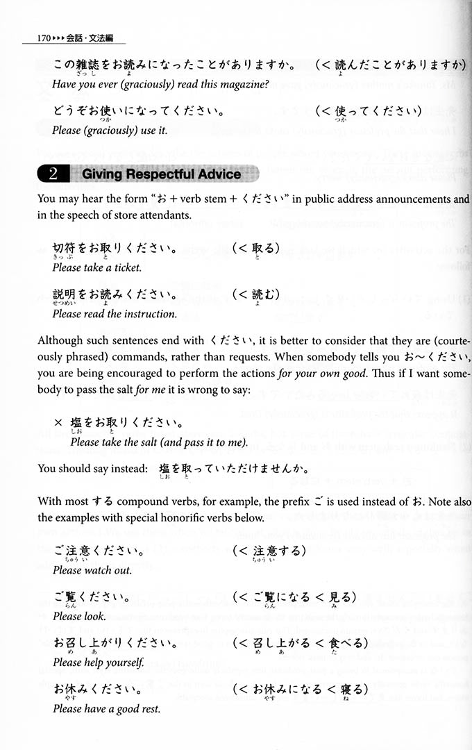 Genki 2 An Integrated Course In Elementary Japanese Textbook Page 170