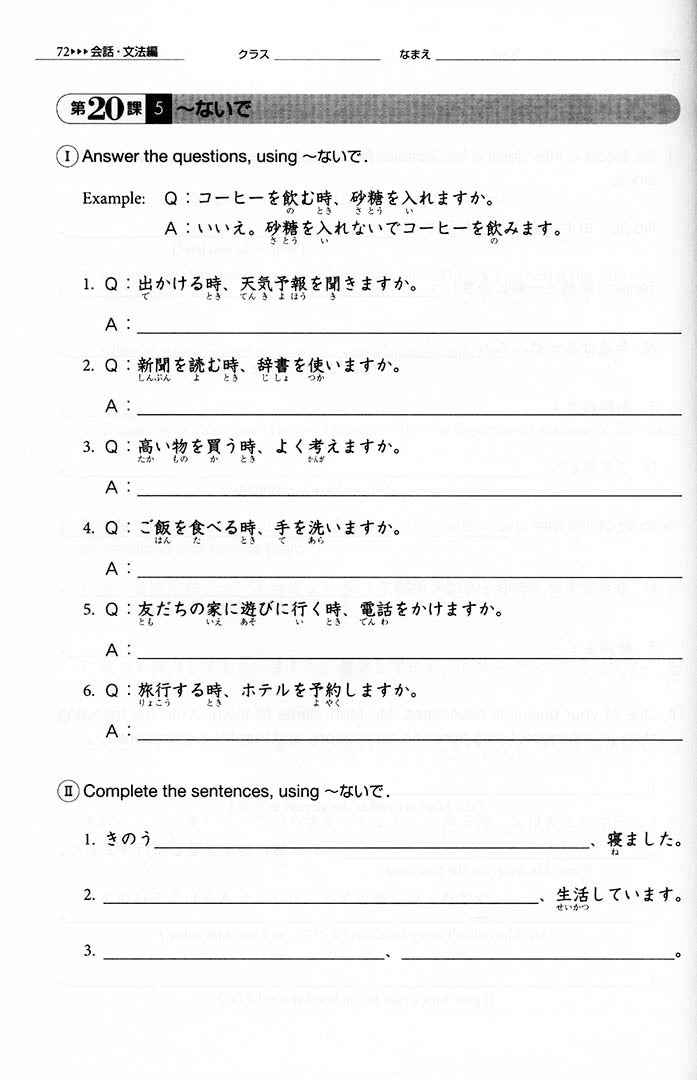 Genki 2 An Integrated Course In Elementary Japanese Workbook Page 72