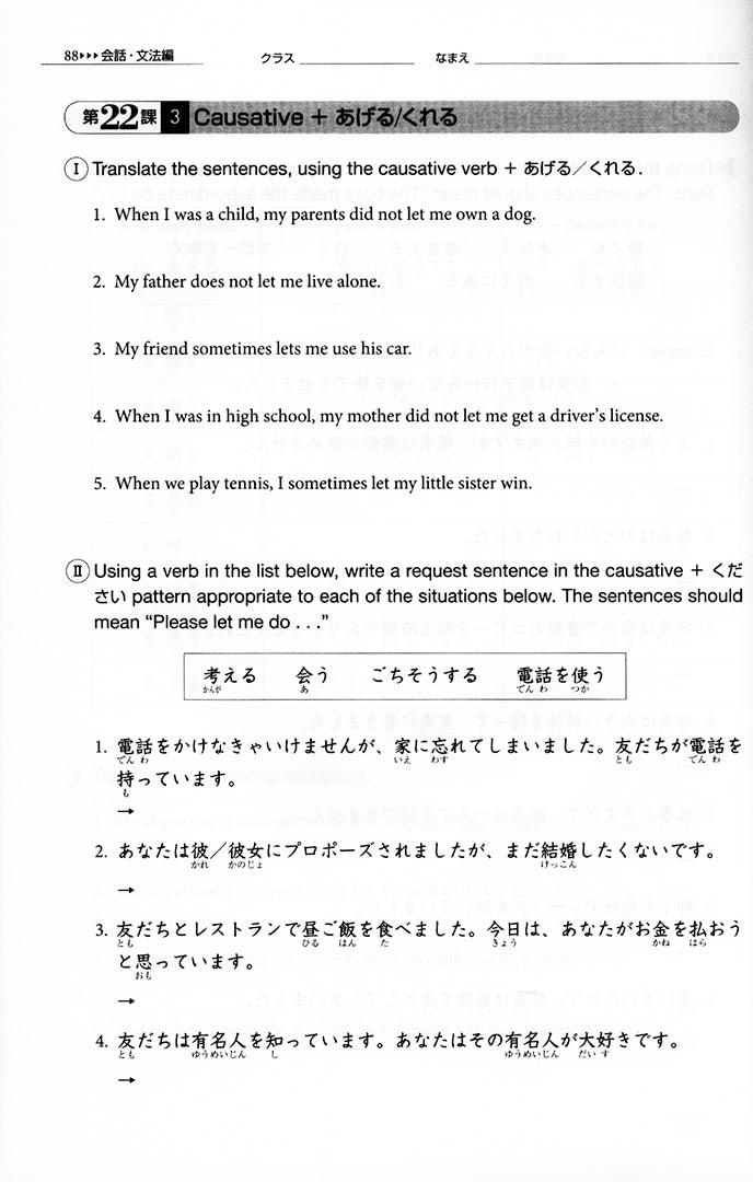 Genki 2 An Integrated Course In Elementary Japanese Workbook Page 88
