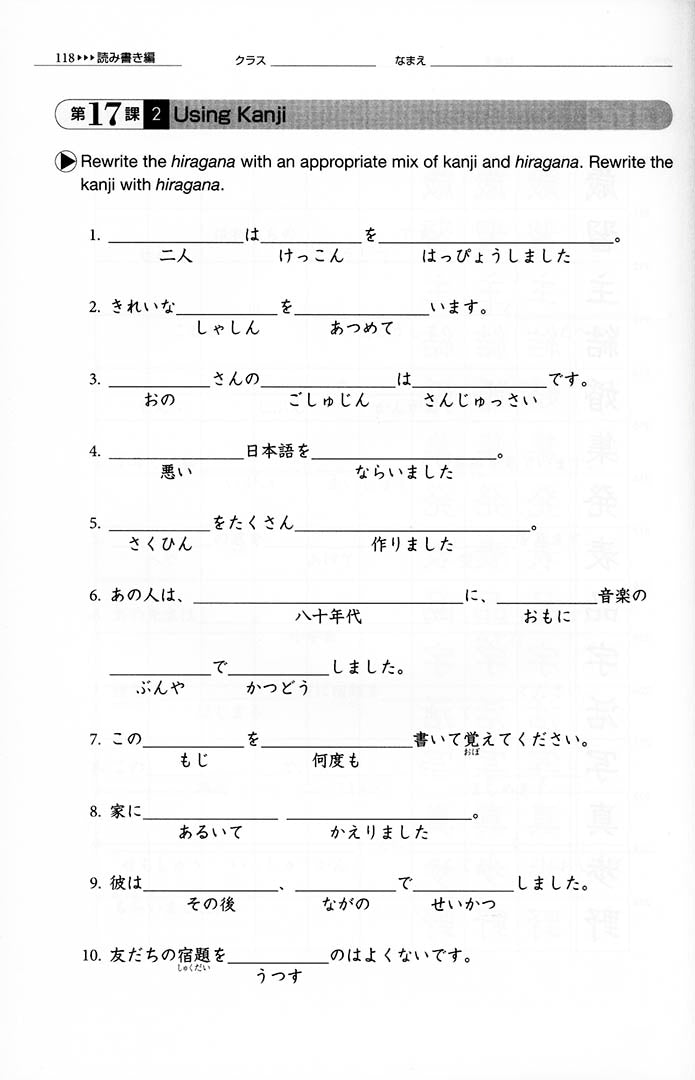 Genki 2 An Integrated Course In Elementary Japanese Workbook Page 118