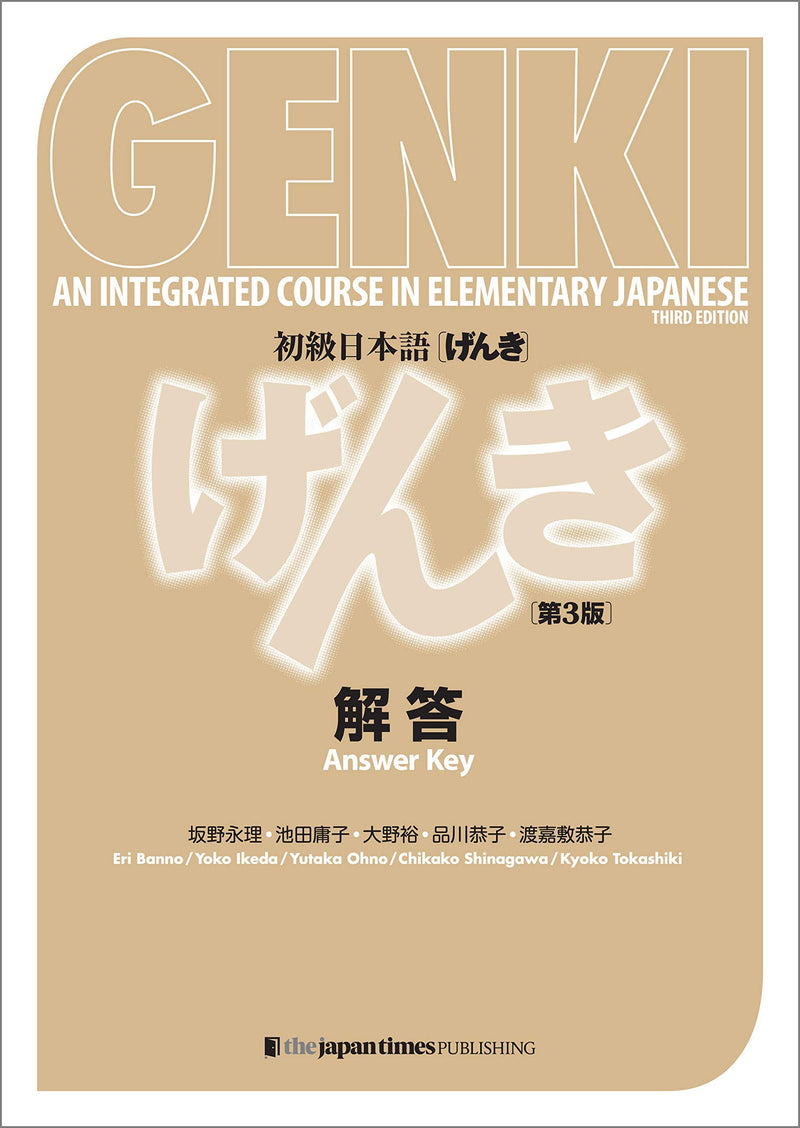 Genki: An Integrated Course in Elementary Japanese Answer Key [Third Edition]