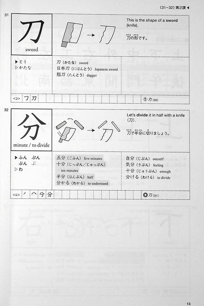 Genki Look and Learn Textbook Page 13