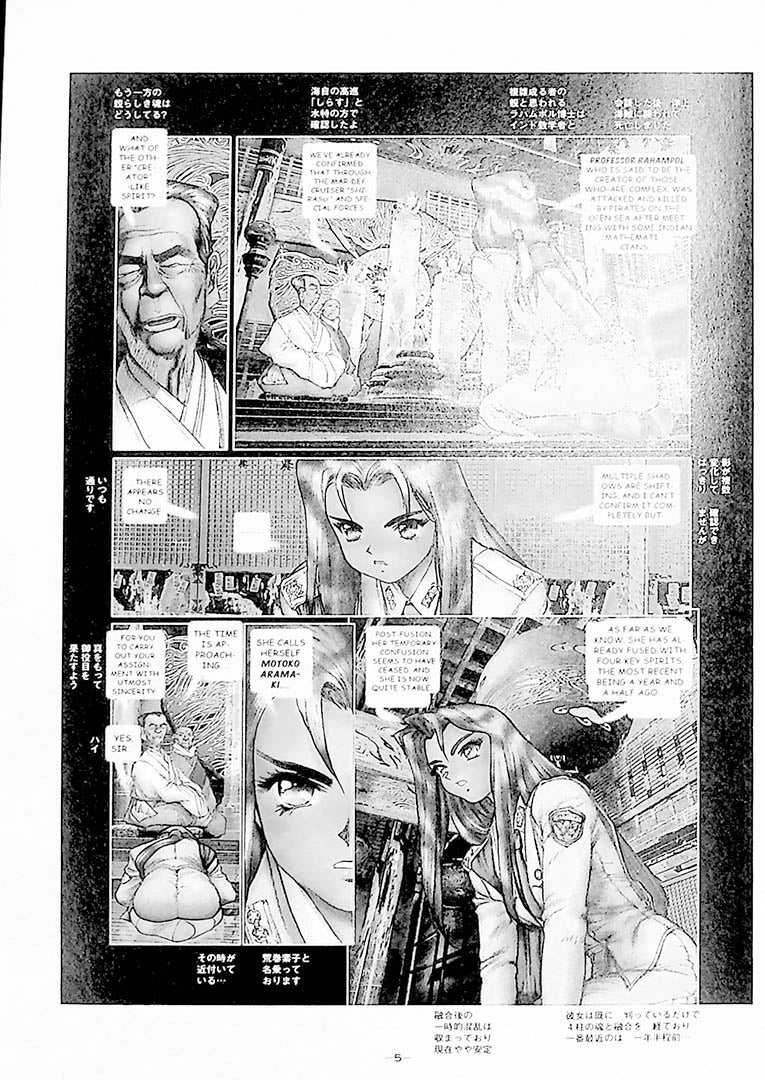 Ghost in the Shell - Bilingual Volume 2 Page 5
