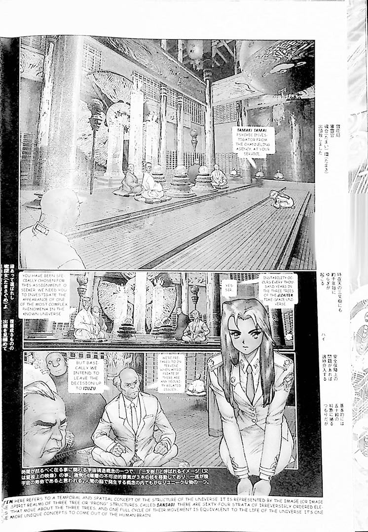 Ghost in the Shell - Bilingual Volume 2 Page 6