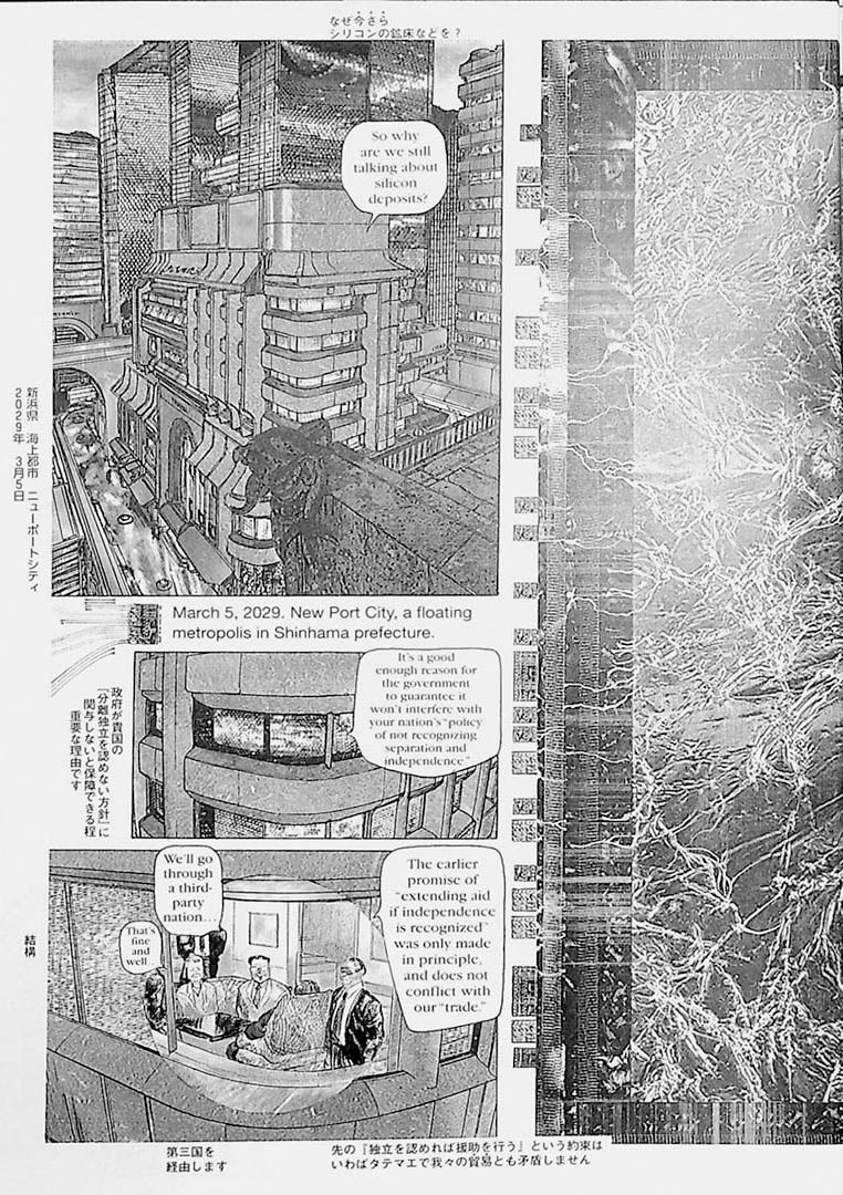 Ghost in the Shell - Bilingual Volume 1 Page 3