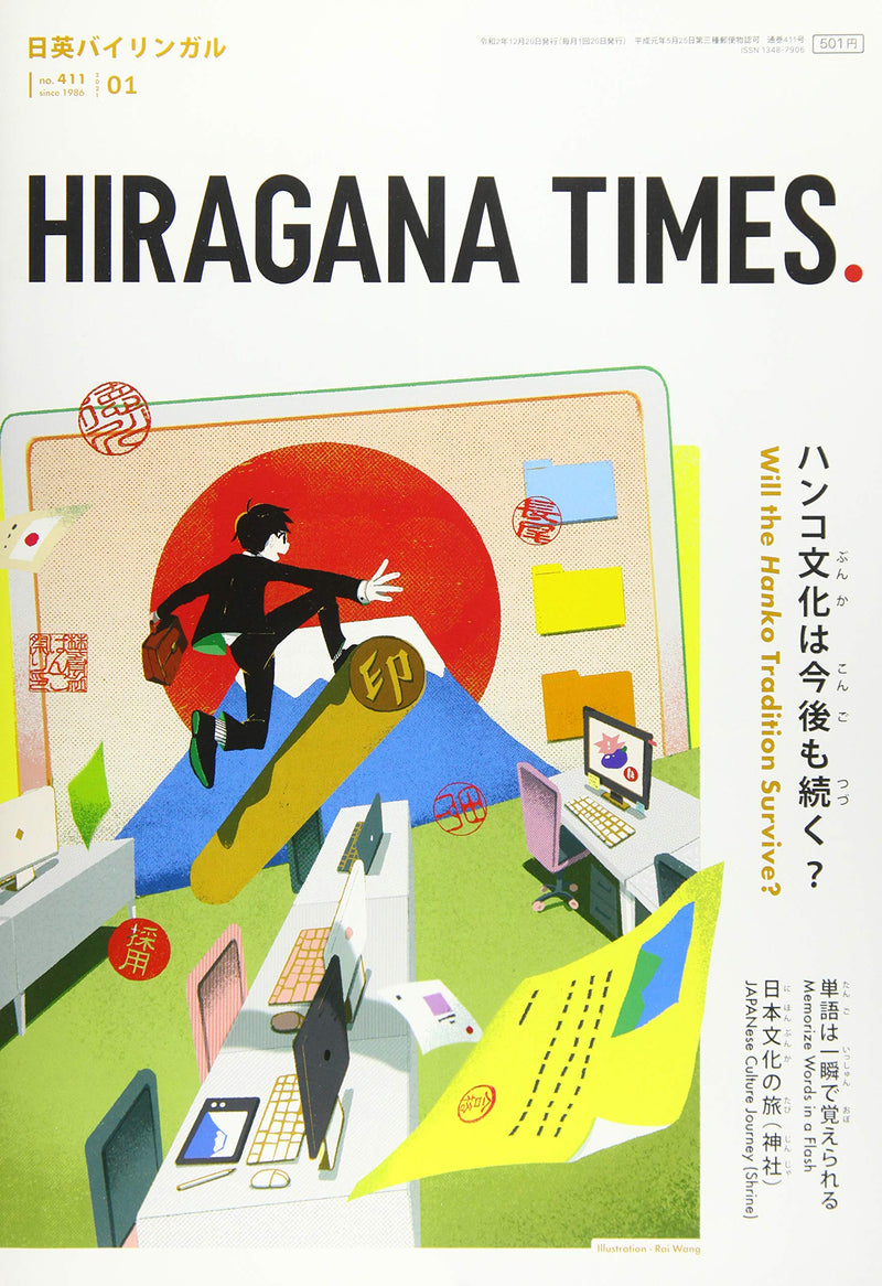 Hiragana Times [Current Issue]