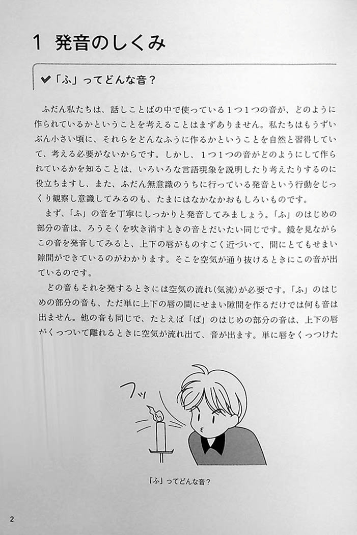 How Easy Japanese Works Page 2