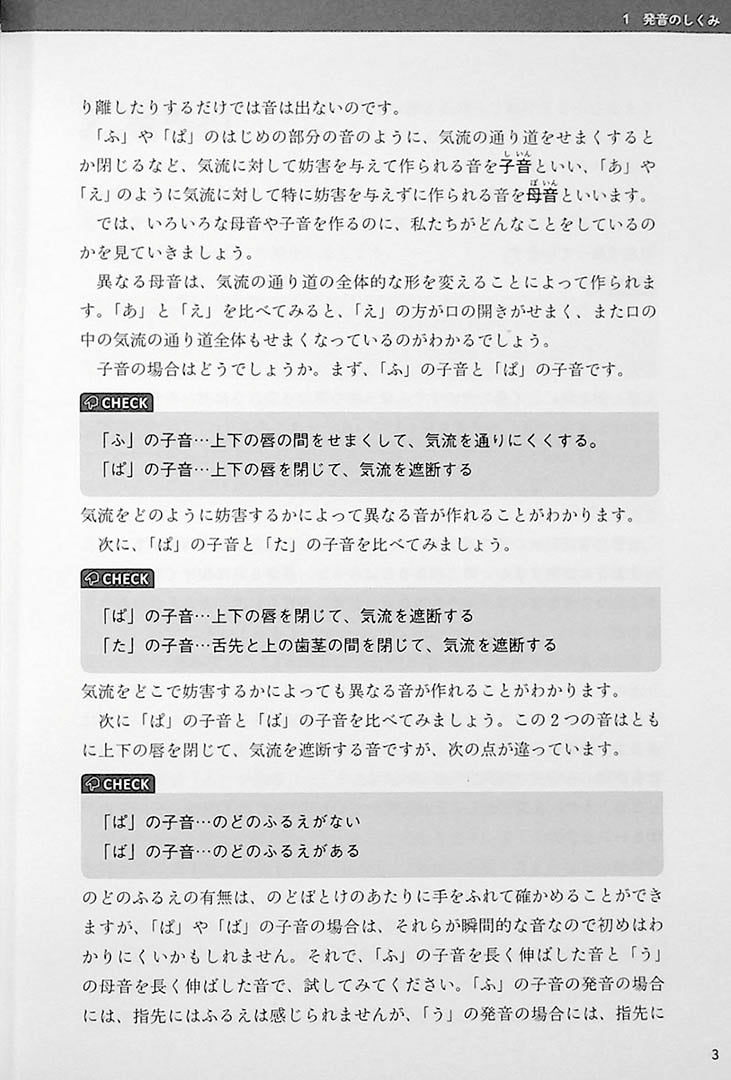 How Easy Japanese Works Page 3