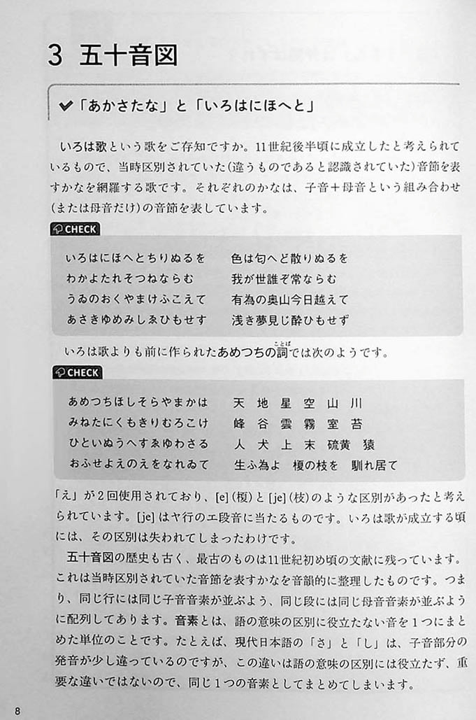 How Easy Japanese Works Page 8