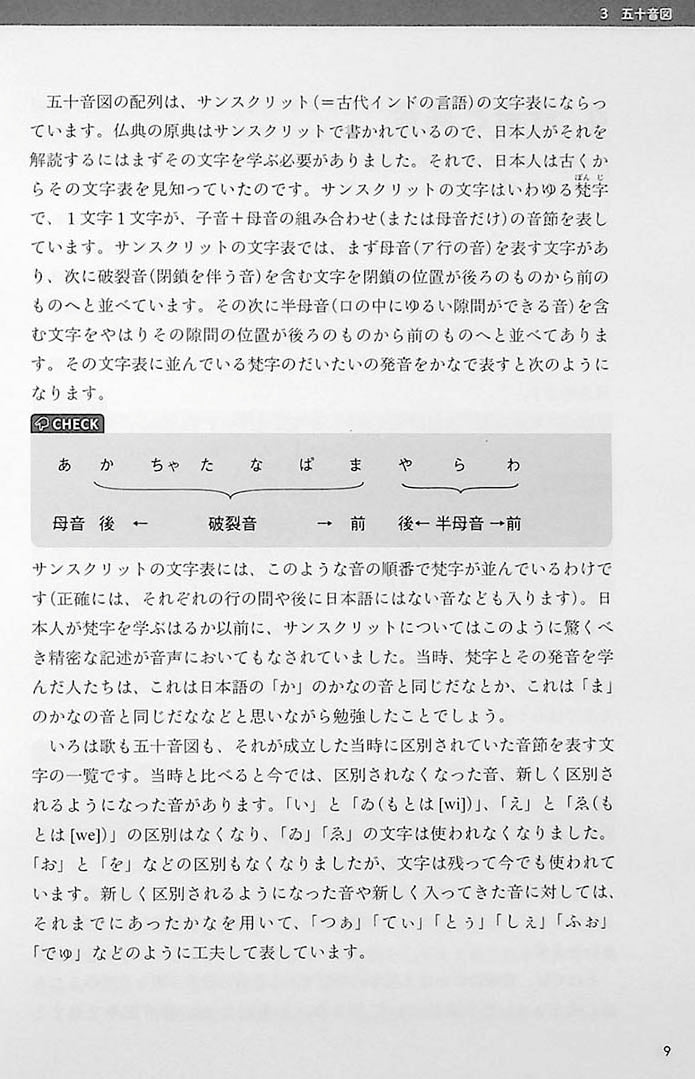 How Easy Japanese Works Page 9