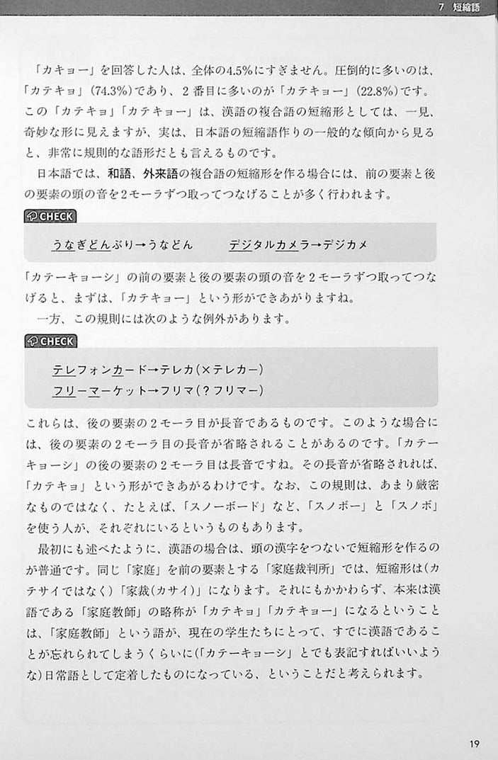 How Easy Japanese Works Page 19