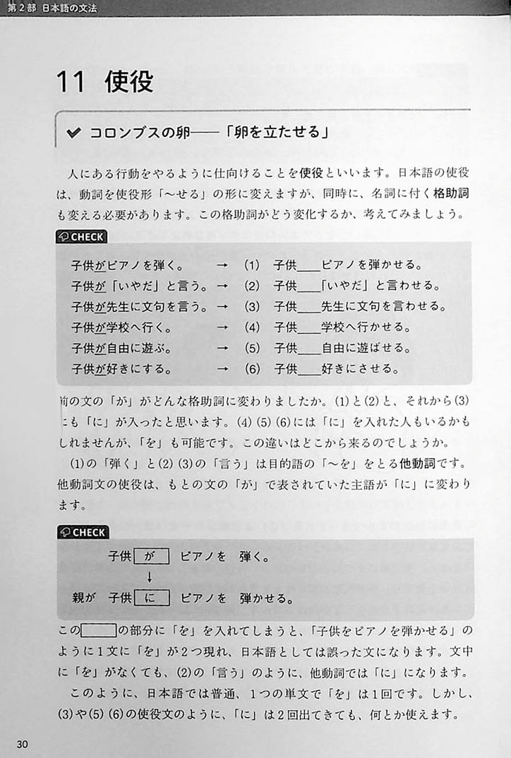 How Easy Japanese Works Page 30
