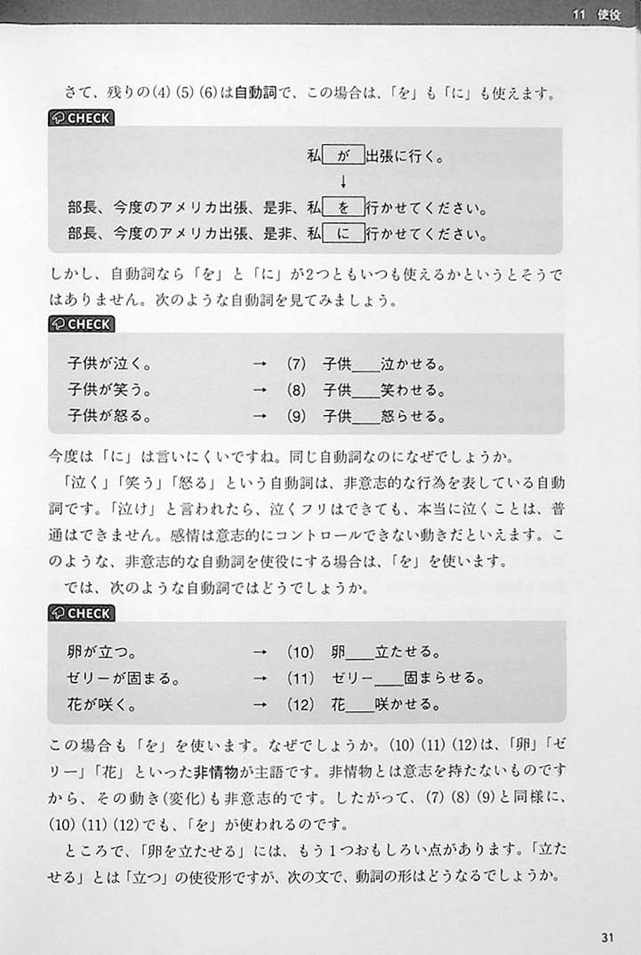 How Easy Japanese Works Page 31