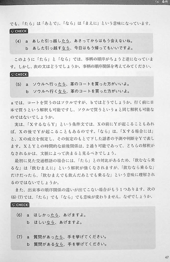 How Easy Japanese Works Page 47
