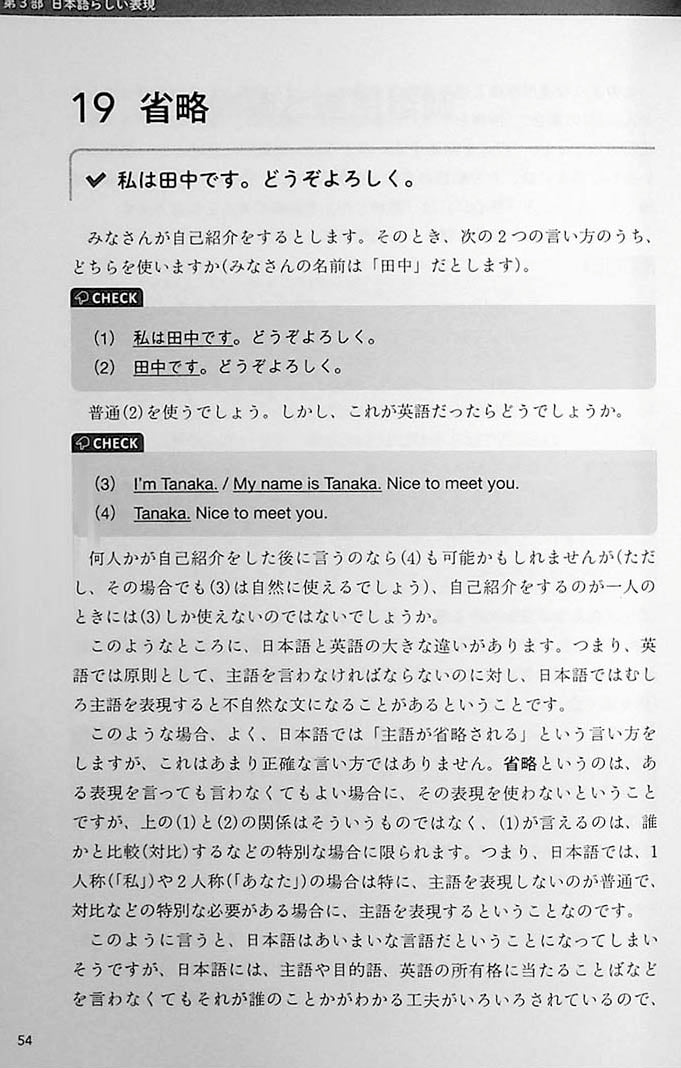 How Easy Japanese Works Page 54