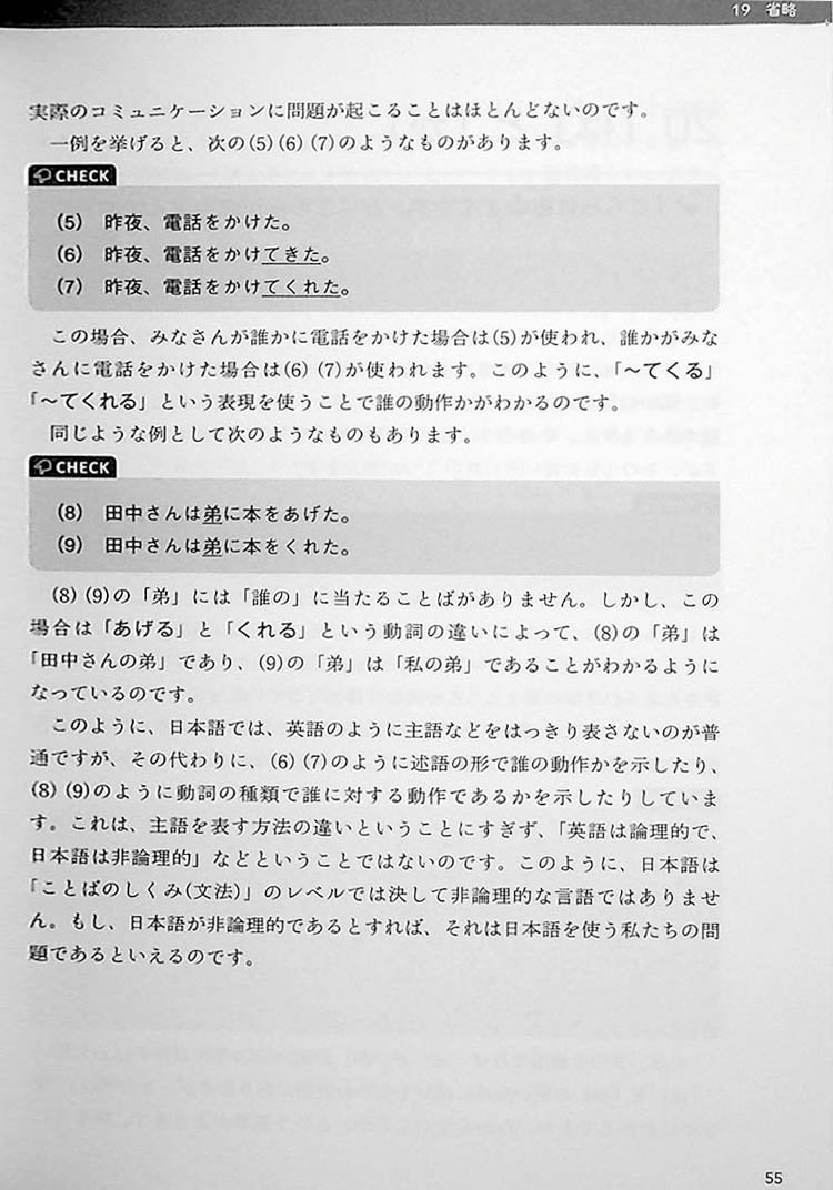How Easy Japanese Works Page 55