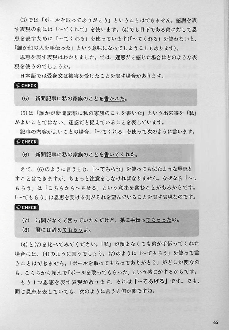 How Easy Japanese Works Page 65