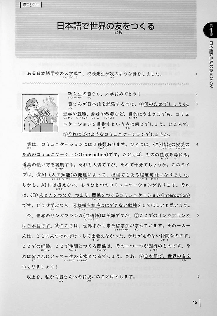 INTERMEDIATE JAPANESE READING Page 15