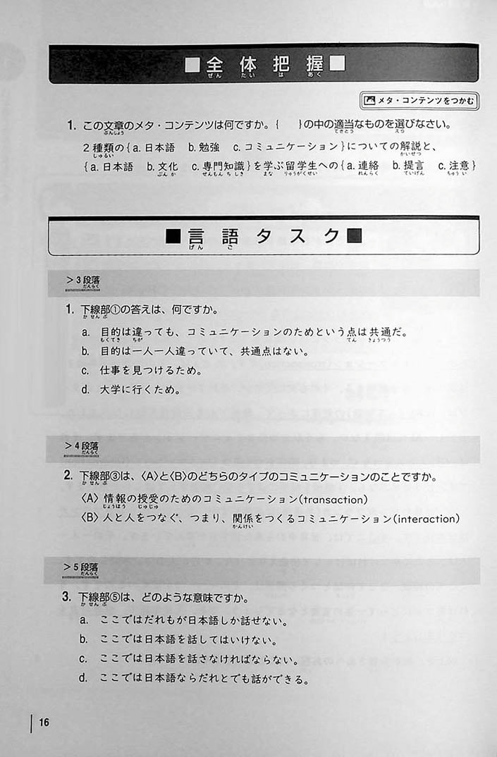 INTERMEDIATE JAPANESE READING Page 16